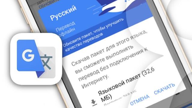 Переводчик Google на iPhone