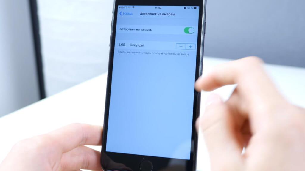 Автоответчик в iOS 11