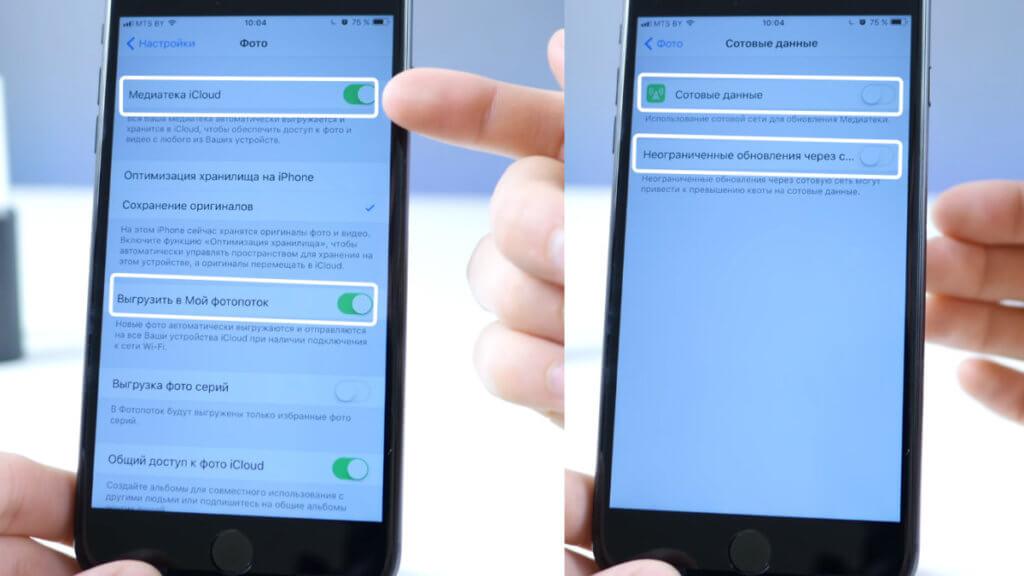 Настройка приложения Фото в iPhone для сбережения зарядки