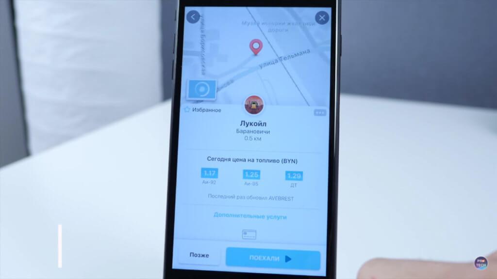 Приложение Waze на Андроид