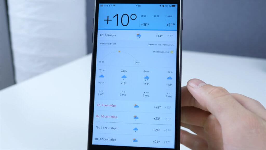 Приложение на Андроид Яндекс.Погода