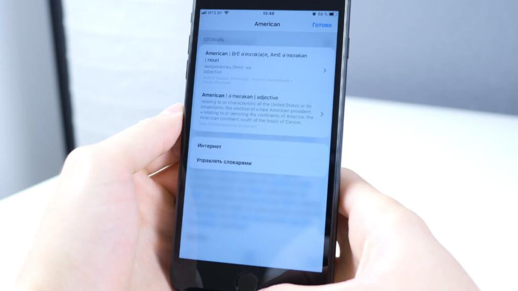 Русско-английский словарь в iOS 11
