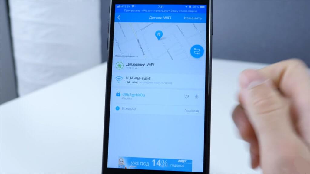 Wi-Fi Map на Андроид
