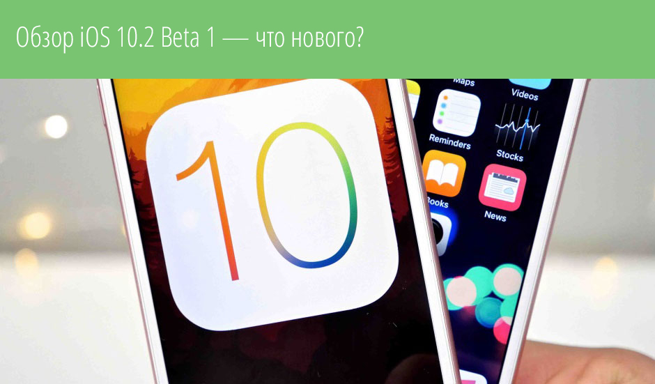Обзор iOS 10.2 Beta 1