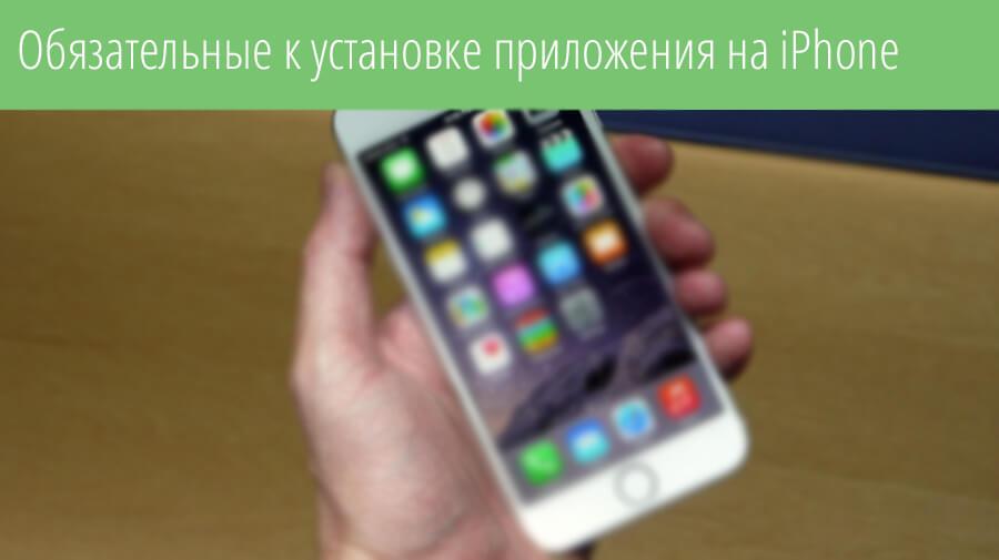 Обязательные к установке приложения на iPhone