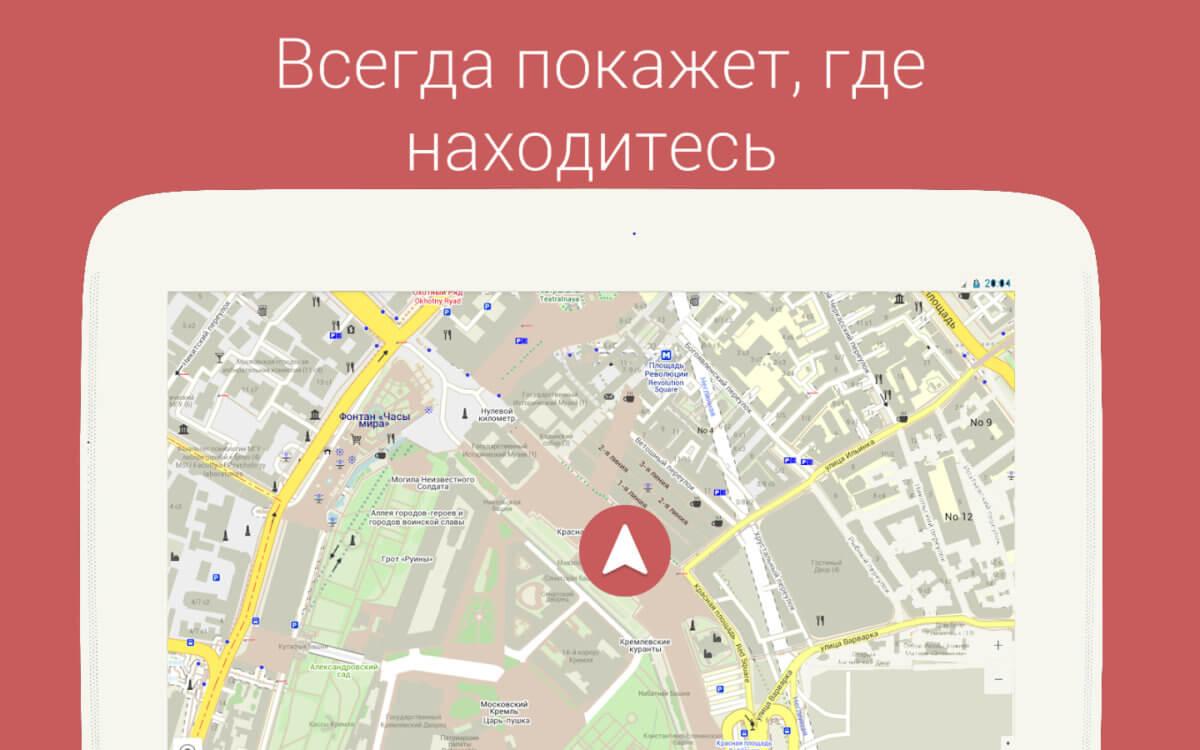 Google Maps является невероятно полезным сервисом для построения маршрутов ваших путешествий. Но есть много альтернативных приложений-навигаторов для Андроид в магазине Google Play, некоторые из которых содержат более сложные функции или более точную информации.