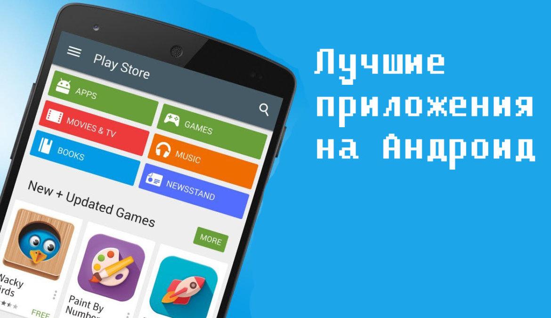 Лучшие приложения для Андроид
